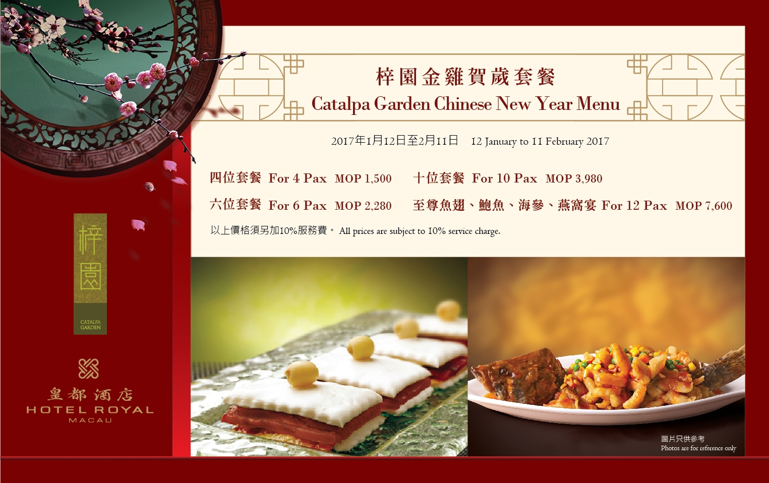 Catalpa Garden proudly presents 4 Chinese New Year set menus featuring a  refined selection of Shanghainese favourites to delight every palate. 2f81ecb1a